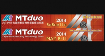 MT duo 2014(Taipei Manufacturing Technology Show)Booth No: I0316